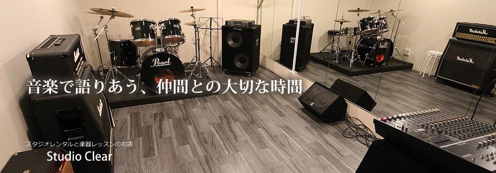 StudioClear